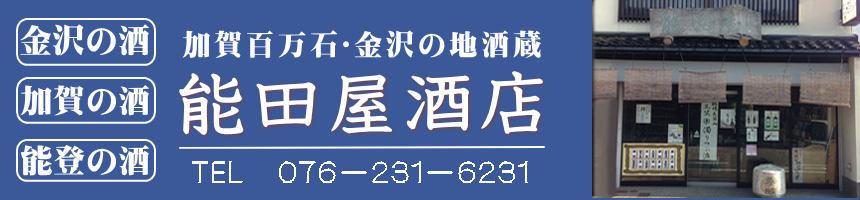 加賀百万石・金沢の地酒蔵